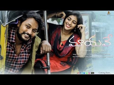 Maayave Telugu Short Film
