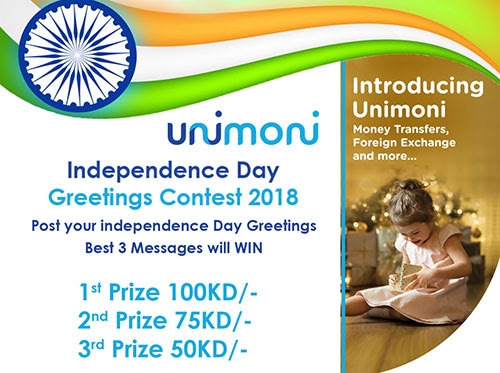 Indiansinkuwaitcom Post Your Independence Day Wishes And Win