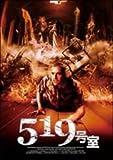 519号室 洋画DVD