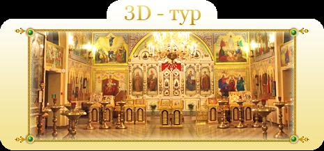 3D-тур по Собору Святой Троицы