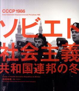 ソビエト社会主義共和国連邦の冬