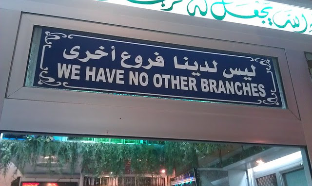 Abou Tarek has no other branches