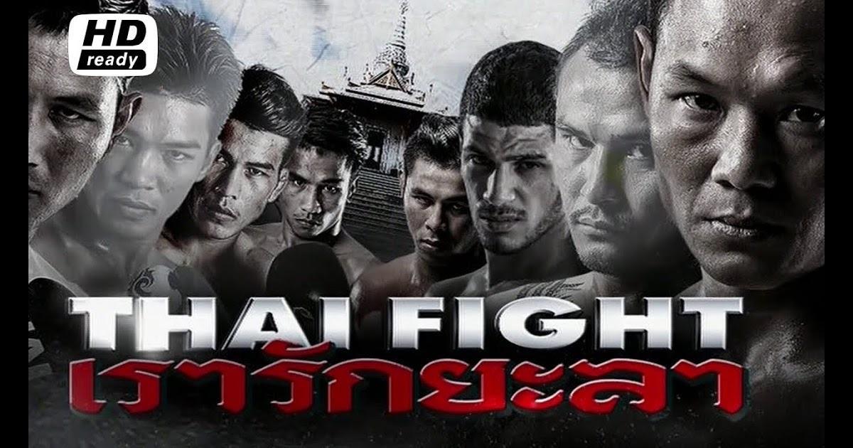 ไทยไฟท์ ล่าสุด เรารักยะลา [ Full ] 15 กรกฎาคม 2560 Thaifight yala 2017 http://dlvr.it/PW6SXJ