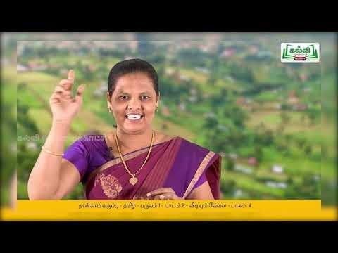 4th Tamil விடியும் வேளை பருவம் 1 அலகு 8 பகுதி 4 Kalvi TV