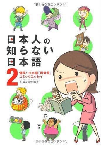 蛇蔵・海野凪子『日本人の知らない日本語2』