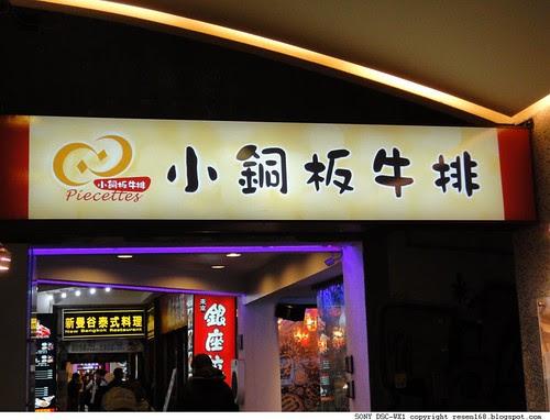 110113小銅板牛排(西門店)@台北001.JPG