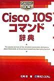 Pocket詳解 Cisco IOSコマンド辞典(松崎 敬)