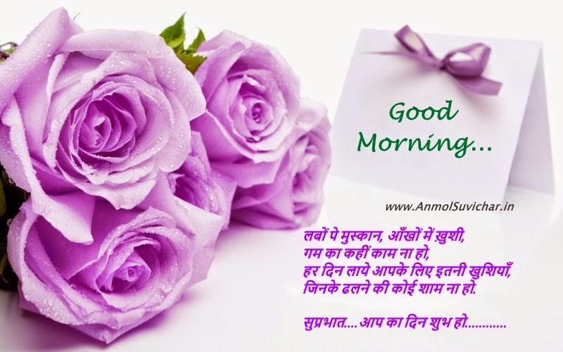 Good Morning Images In Hindi Anmol Suvichar Hindi Quotes