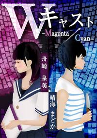 W・キャスト ーMagenta / Cyanー