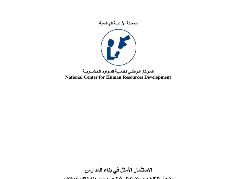 شعار وزارة التربية والتعليم الاردن Findo