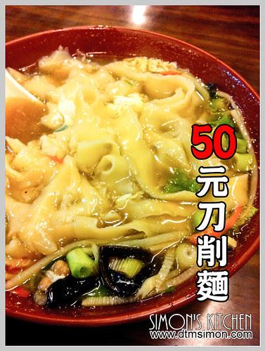 50元刀削麵00.jpg