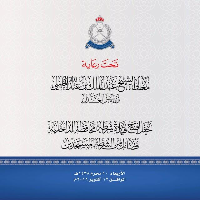 افتتاح المبنى الجديد لقيادة شرطة محافظة الداخلية بنزوى