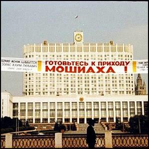 О роли сионистов в разрушении СССР