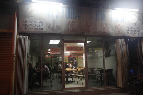 Siow Tiow restaurant in Klang