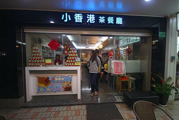 台南小香港茶餐廳