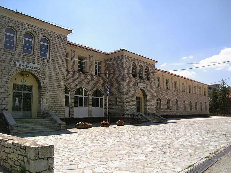Αρχείο:Karpenisi old high school.jpg