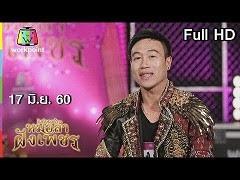 ไมค์ทองคำ หมอลำฝังเพชร | 17 มิ.ย. 60 Full HD : Liked on YouTube http://dlvr.it/PNNqLB