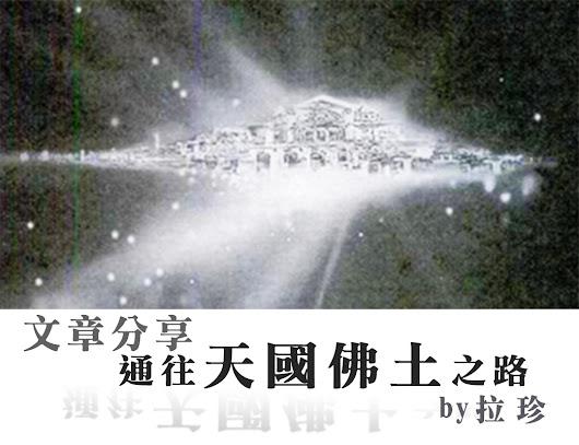 文章分享-通往天國佛土之路 | 學習 H.H.第三世多杰羌佛、南無釋迦牟尼佛正法