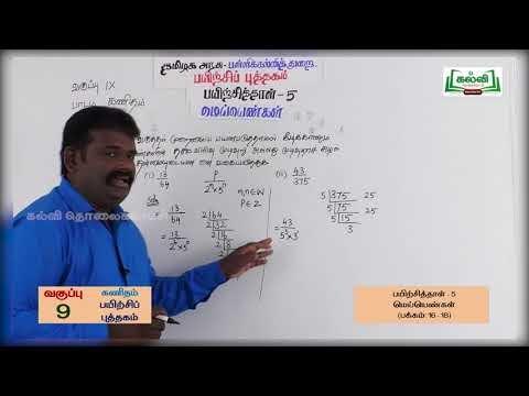 9th Maths மெய்யெண்கள் அலகு 2 Kalvi TV