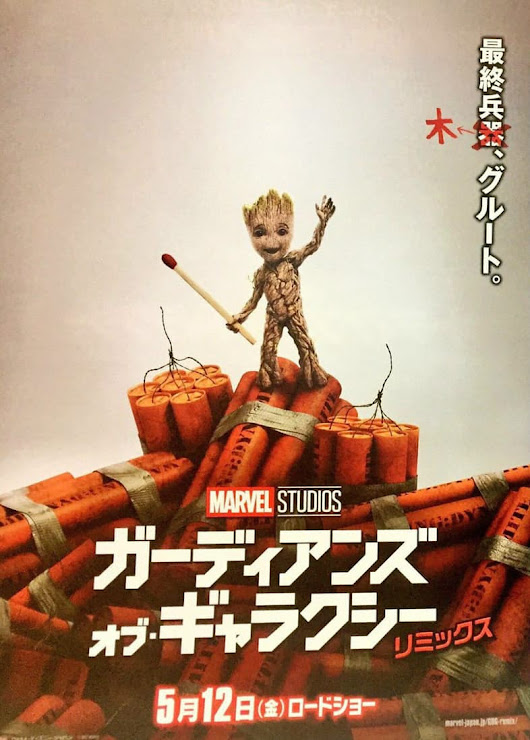 Baby Groot Takes Center Stage On A Dynamite International Poster For GUARDIANS OF THE GALAXY Vol. 2