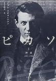 ピカソI: 神童1881-1906