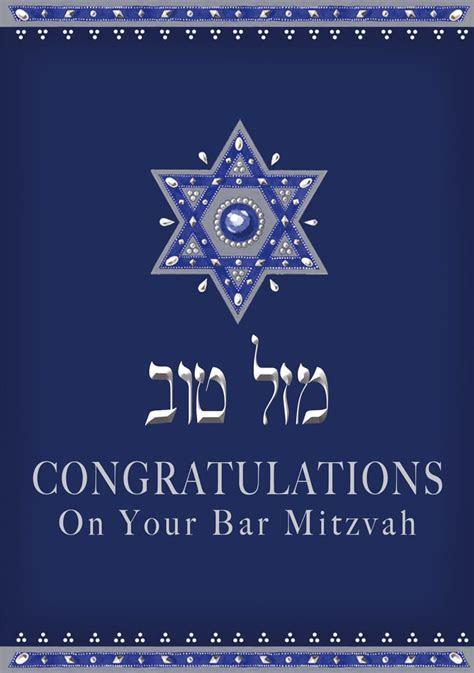 Bar Mitzvah   Caspi Cards & Art