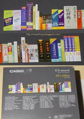 카시오 전자사전 EW-L3200 수록 사전들