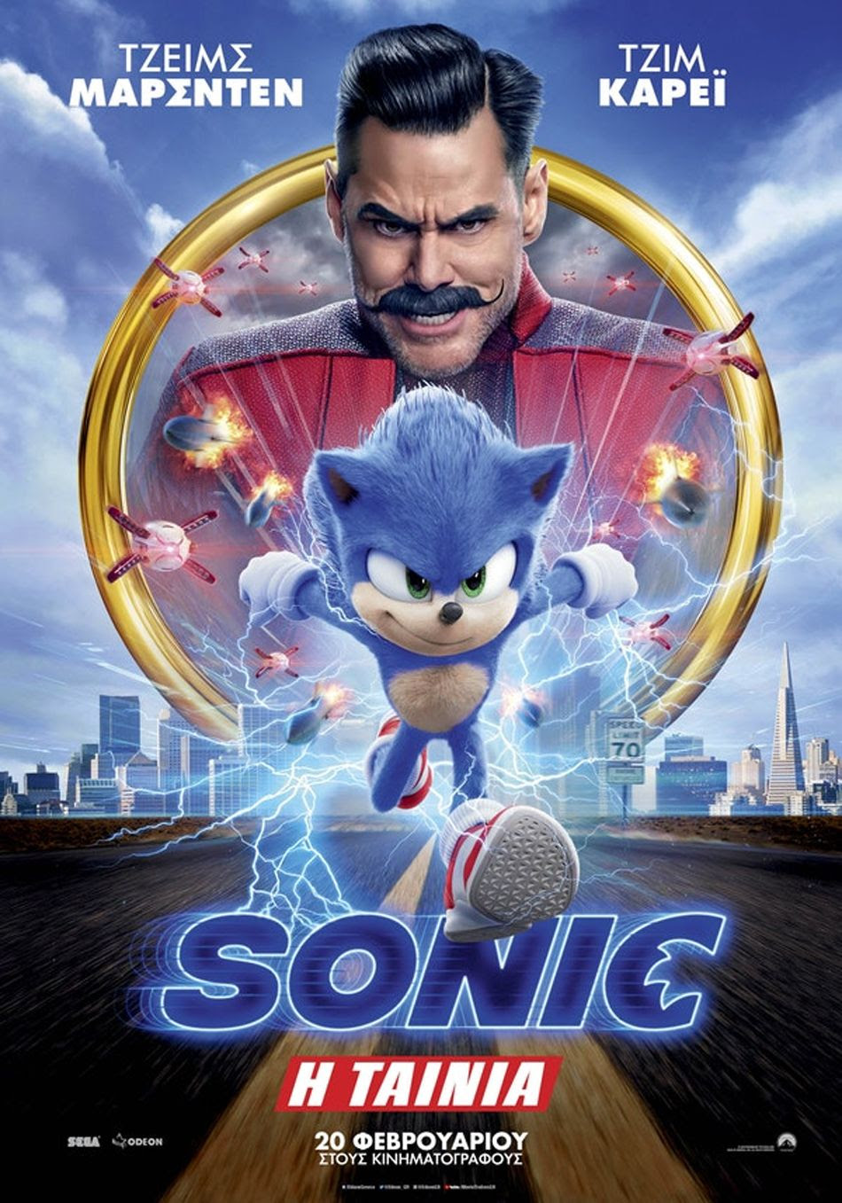 Sonic η Ταινία (Sonic the Hedgehog) Poster