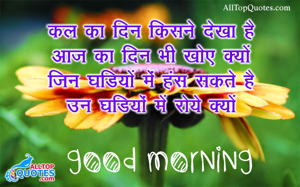Good Morning Quotes For Facebook In Hindi Image Quotes At Good