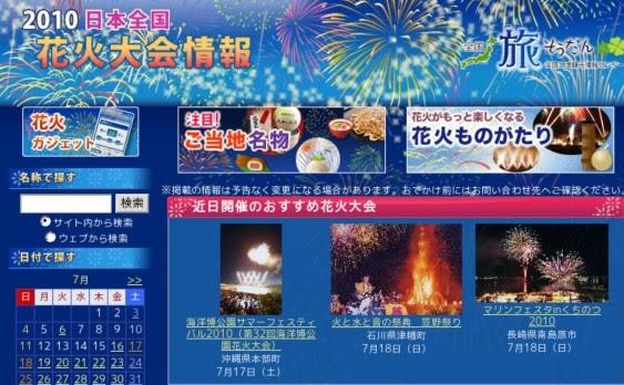 http://www.nihon-kankou.or.jp/hanabi/index.php