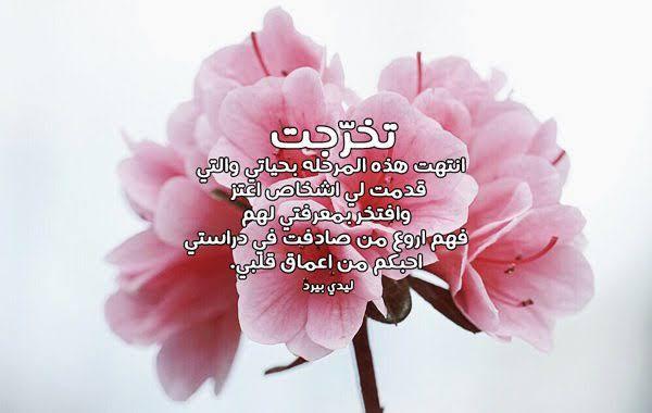 كلمة شكر للام والاب بمناسبة التخرج Risala Blog