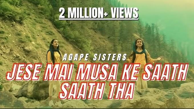 Jese Mai Musa Ke Saath Saath Tha (Agape Sisters) New Christian Hindi Songs Lyrics 2020
