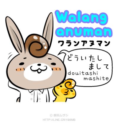 タガログ語入門どういたしましてはワランアヌマン 漫画家