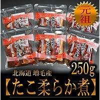 北海道増毛産 たこやわらか煮 250g