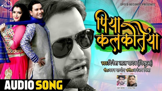 Bhojpuri Gana 2020: Latest Bhojpuri Song 'Piya Kalkatiya' Sung by Dinesh Lal Yadav Nirahua | Bhojpuri Video Songs - Times of India