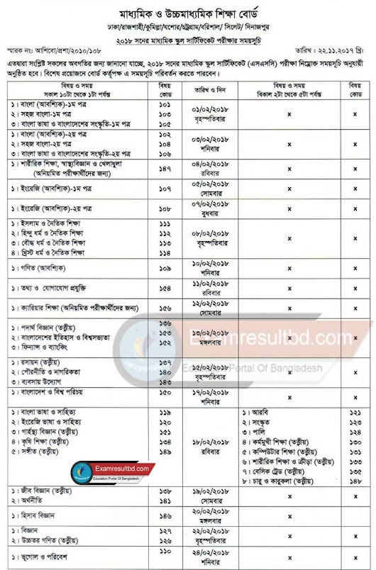 SSC Routine 2018 For All Education Board Bangladesh (Download Now)