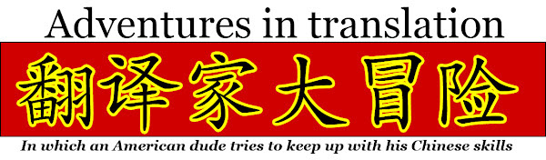 Adventures in Translation