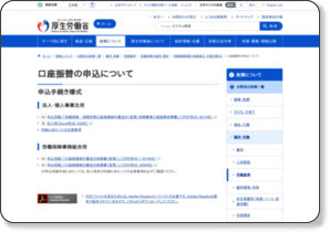 http://www.mhlw.go.jp/bunya/roudoukijun/hokenryou/kouza_moushikomi.html