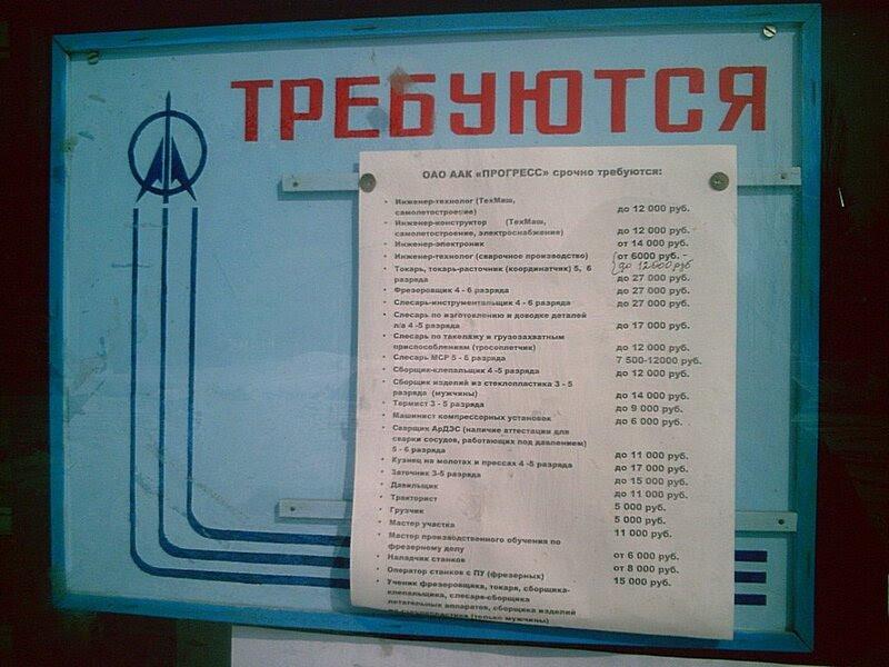 Объявление на заводе Прогресс