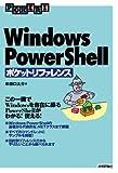 Windows PowerShell ポケットリファレンス (POCKET REFERENCE)