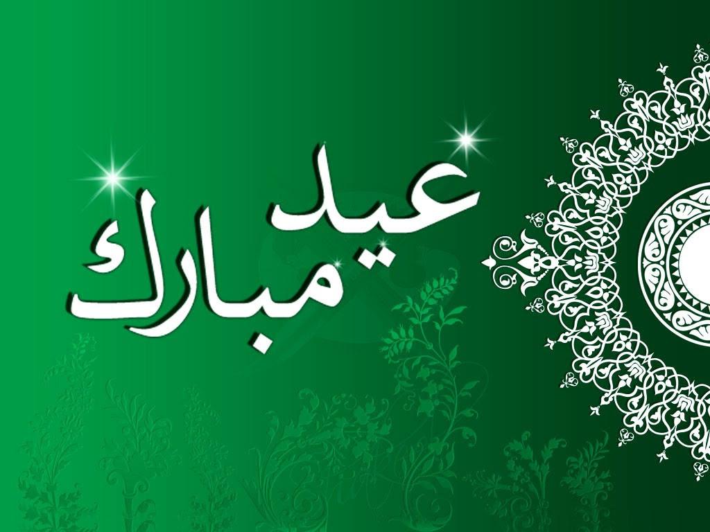 Eid Mubarak HD Images Wallpapers free Download 1