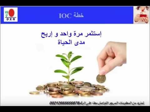 Watch  présentation dxn maroc Tel. 0670648504 DXN شرح طريقة الربح مع نظام الشركة العالمية