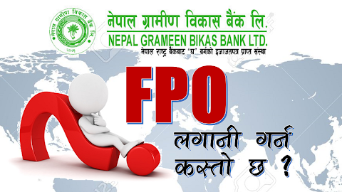 नेपाल ग्रामीण विकास बैंकको एफपिओमा लगानी गर्नु अघि थाहा पाउनु पर्ने कुरा