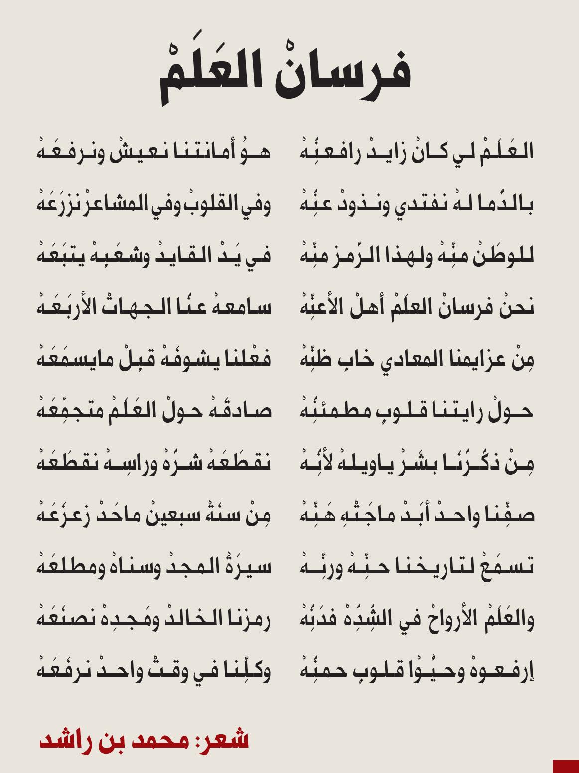 شعر عن الوطن الكويت فصحى Shaer Blog