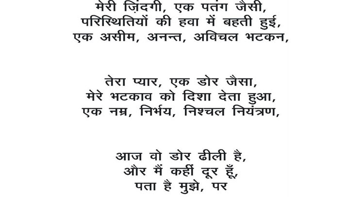 Image result for पल पर कविता
