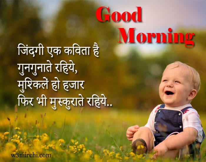 Good Morning Pictures Imagesquotes And Shayari Page 9
