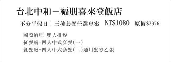 台北中和-福朋喜來登飯店