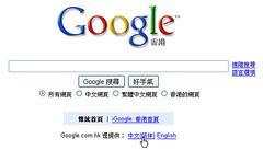 googlecn-01 (by 異塵行者)