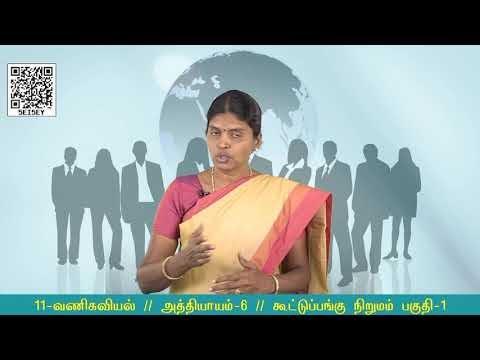11th Commerce கூட்டுப்பங்கு நிறுமம் அத்தியாயம் 6  அலகு2 பகுதி2 Kalvi TV