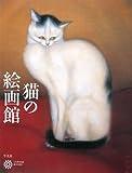 猫の絵画館 (コロナ・ブックス)